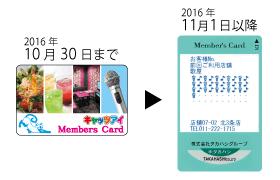 キャッツアイ 会員カード