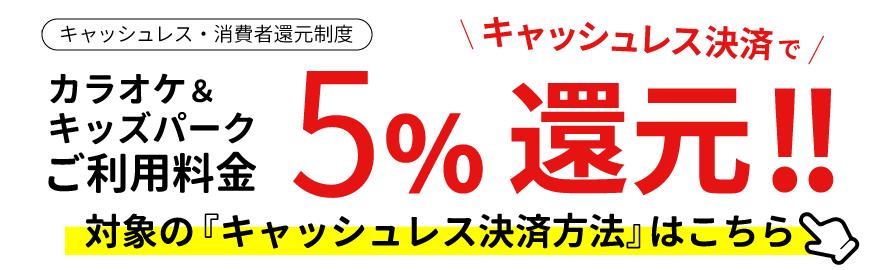 キャッシュレス決済で5%還元!