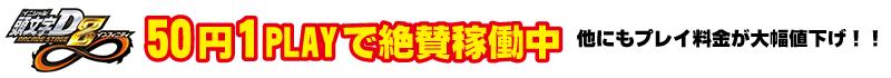 イニシャルD 50円1プレイで絶賛稼働中!!