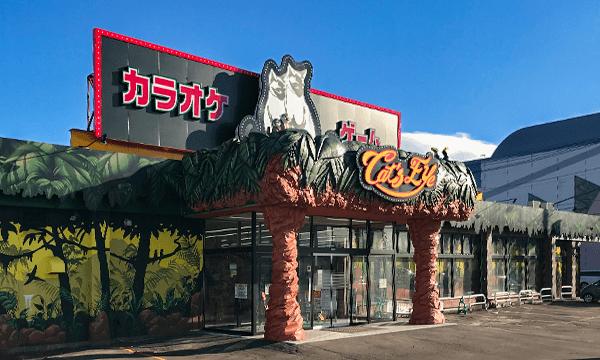 キャッツ アイ 札幌