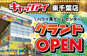 東千葉店グランドオープン!