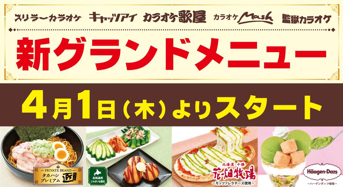 新グランドメニュー★4/1(木)よりスタート!