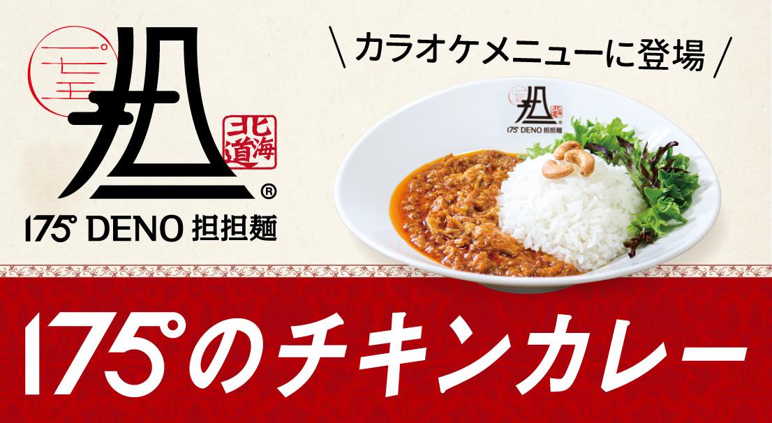 175°DENO担担麺とキャッツアイがコラボ!