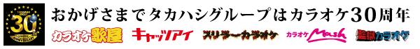 おかげさまでタカハシグループはカラオケ30周年