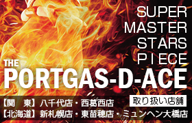 super master stars piece the portgas-d-ace