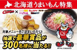 『北海道うまいもん特集』北海道コンサドーレ札幌とタカハシグループがコラボした毎年恒例のフェアです