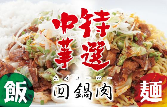 特選中華メニュー「回鍋肉」