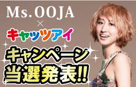 Ms.OOJA参加の1日限りのスペシャルパーティーにご招待!