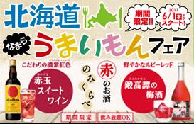 【期間限定】北海道なまらうまいもんフェア&赤のお酒のみくらべ