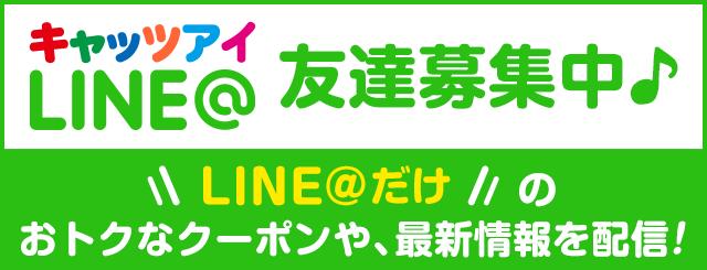 LINE@友達募集中♪