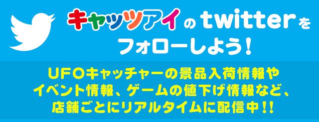 Twitterで情報配信中!!