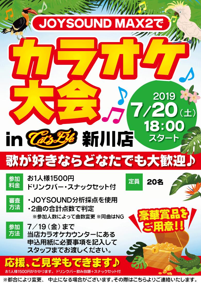 7月★新川店カラオケ大会