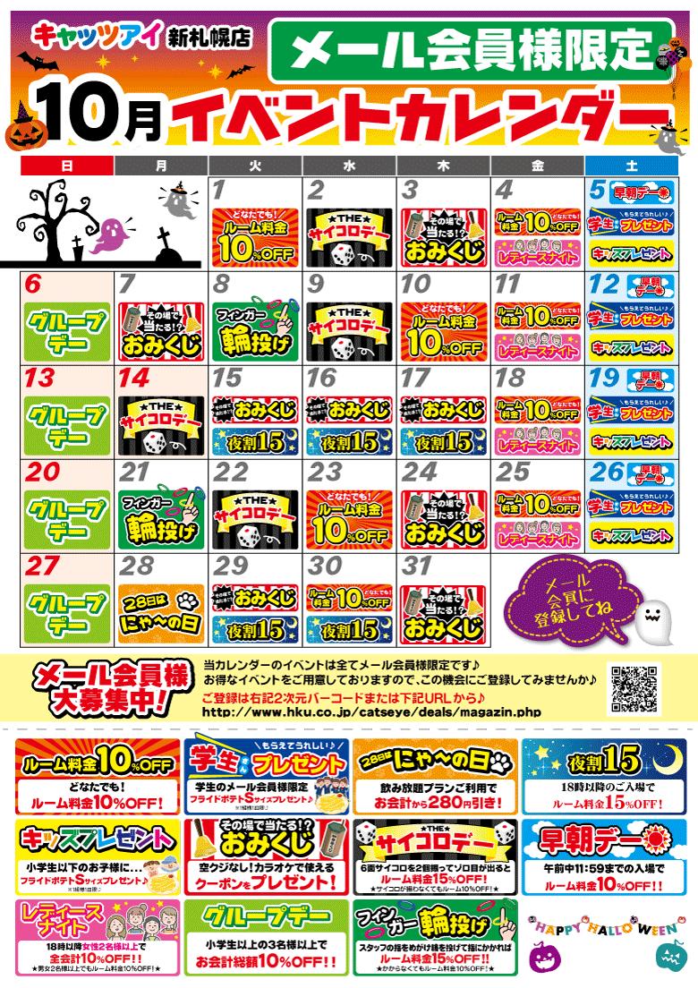 10月★新札幌店★イベントカレンダー