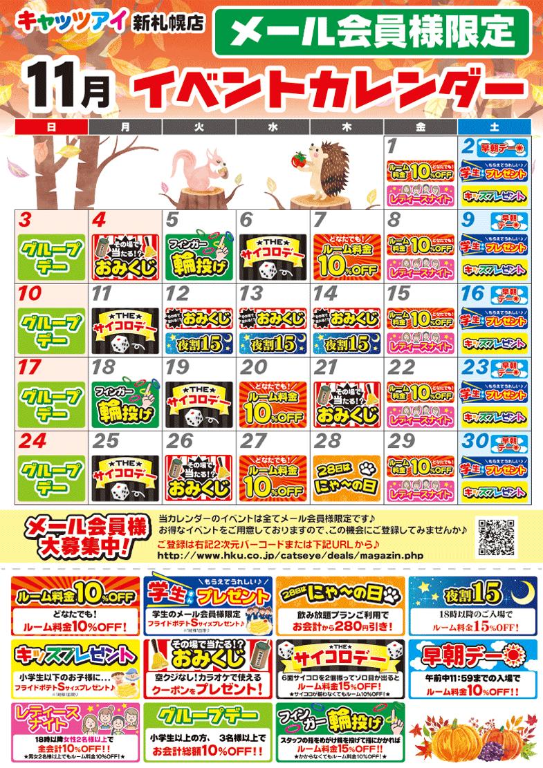 11月★新札幌店★イベントカレンダー