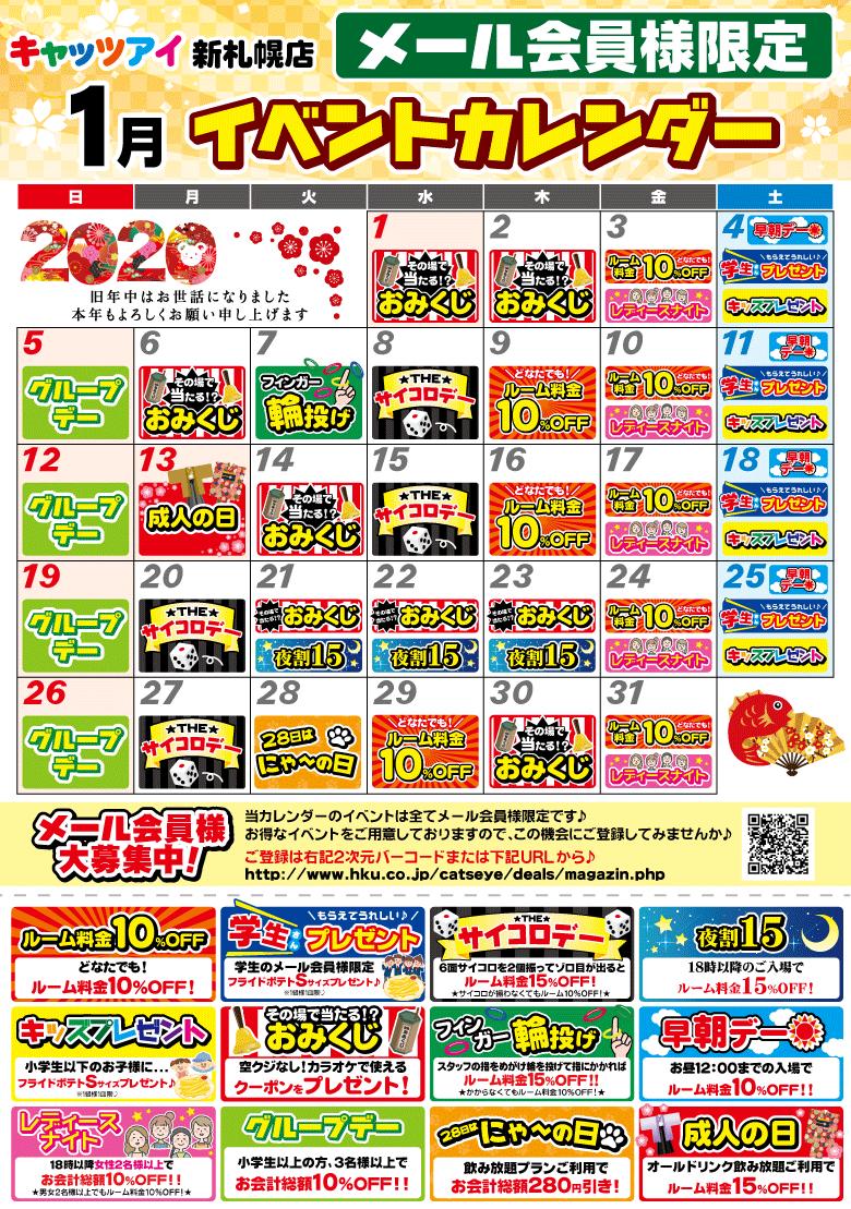 1月★新札幌店★イベントカレンダー