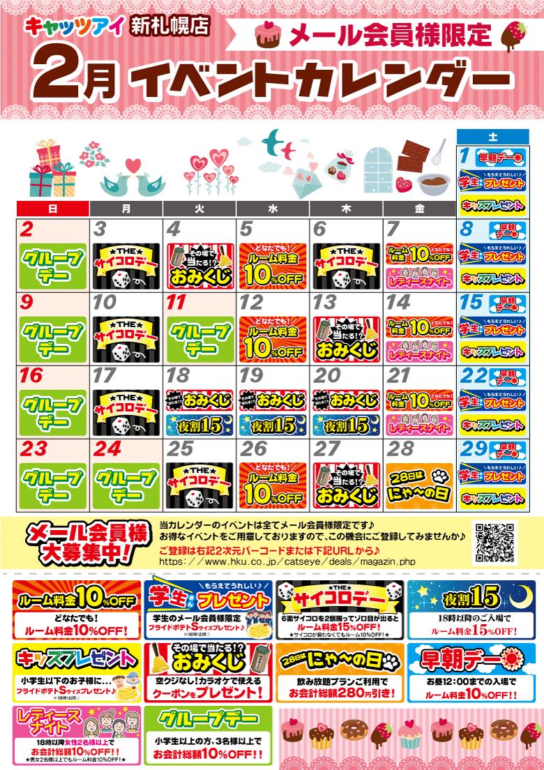 2月★新札幌店★イベントカレンダー
