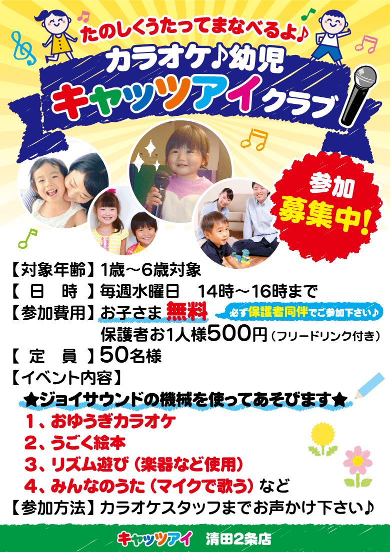 カラオケ♪幼児キャッツアイクラブチャレンジ