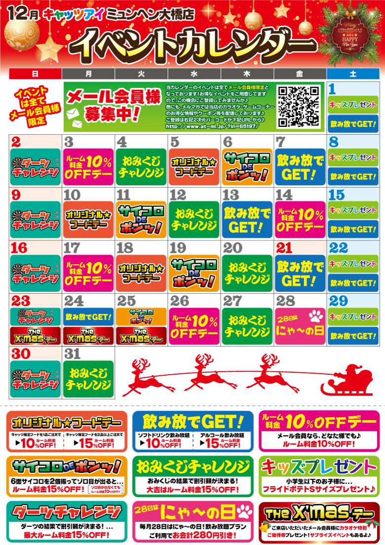 12月★ミュンヘン大橋店イベント