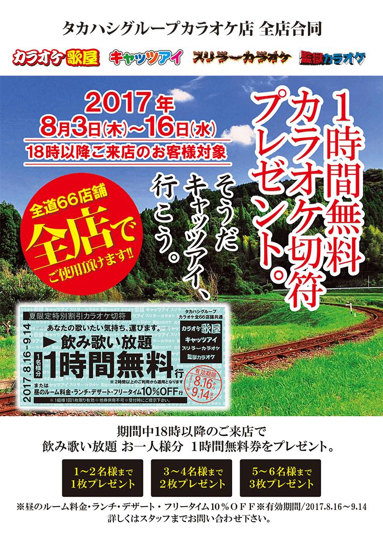 【期間限定】1時間無料カラオケ切符プレゼント!
