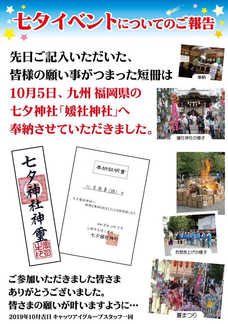 先日ご記入いただいた、皆様の願い事がつまった短冊は10月5日、九州 福岡県の七夕神社「媛社神社」へ奉納させていただきました。