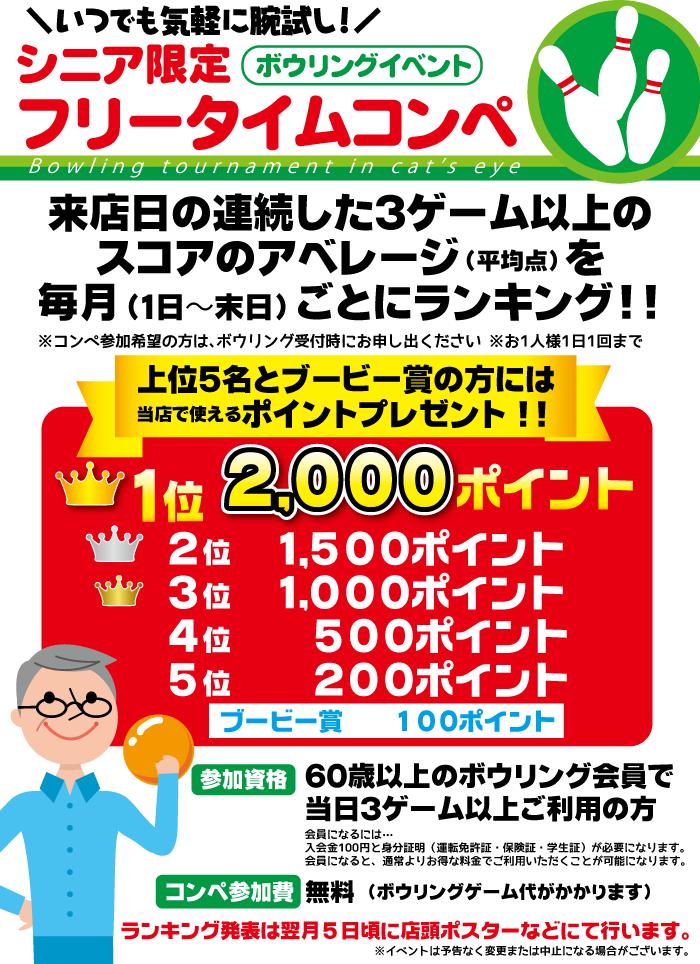 【シニア限定】ボウリングフリータイムコンペ