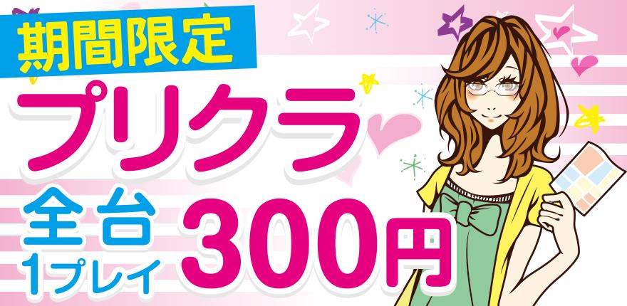 プリクラ全台300円