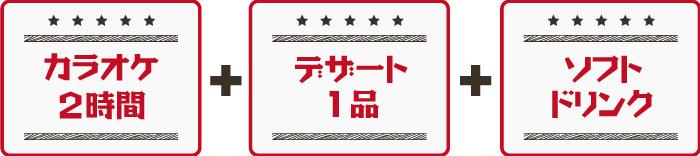 カラオケ2時間+お食事1品+ソフトドリンク