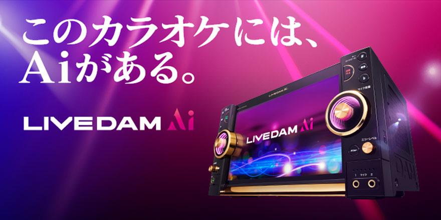 最新カラオケ機種入荷!! LIVEDAM Ai