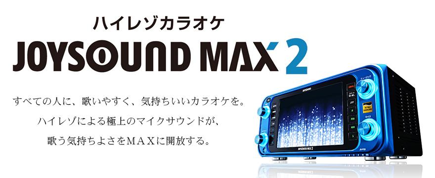 最新カラオケ機種入荷!! JOYSOUND MAX2