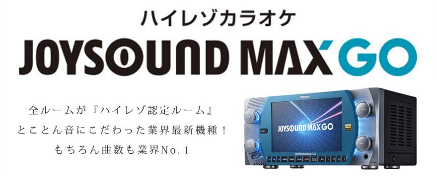 最新カラオケ機種入荷!! JOYSOUND MAXGO