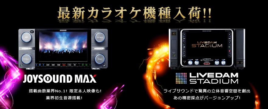 最新カラオケ機種入荷!! JOYSOUND MAX、LIVEDAM STADIUM