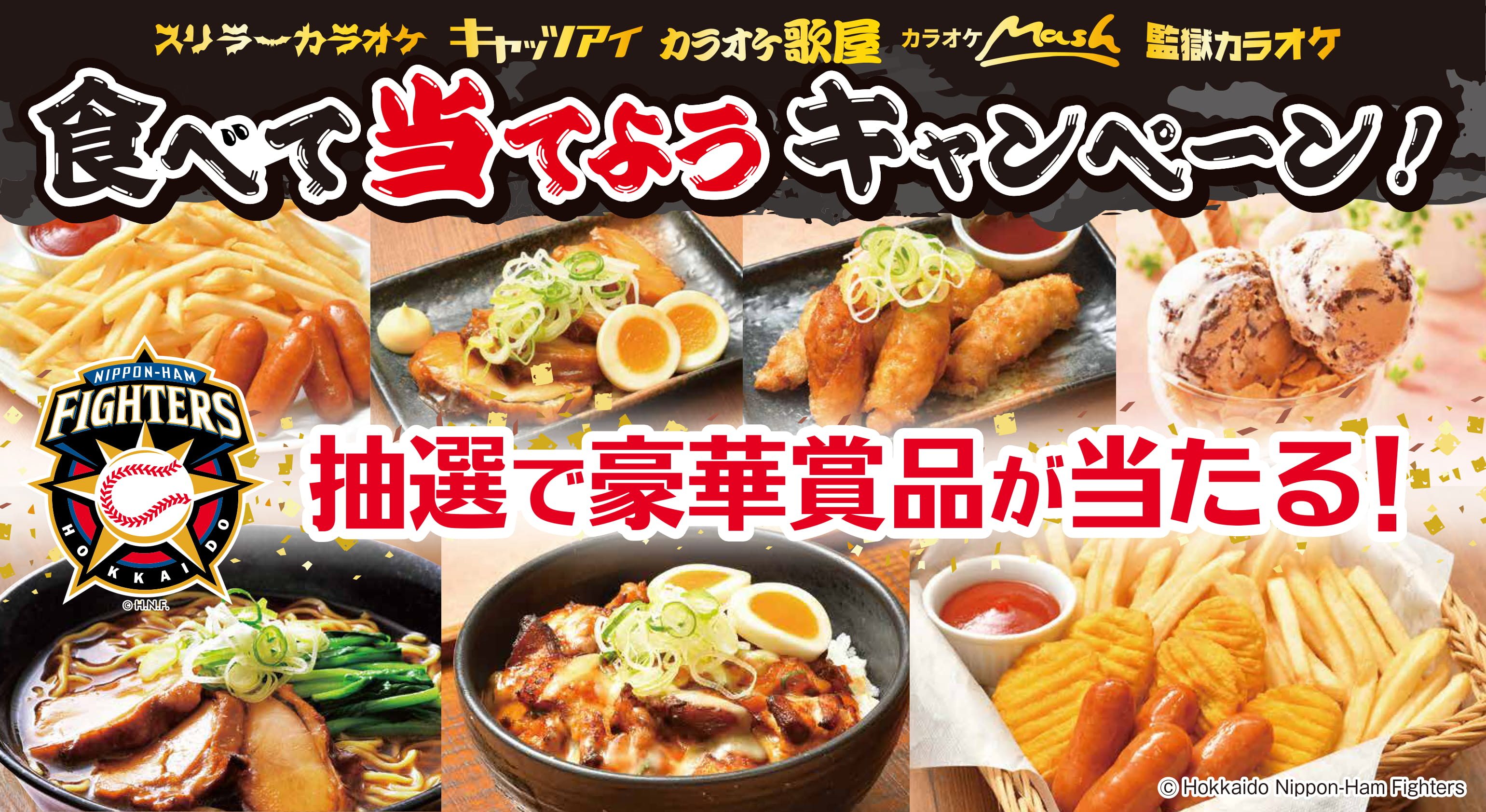 【2021年夏季限定】食べて当てようキャンペーン北海道日本ハムファイターズフェア開催!